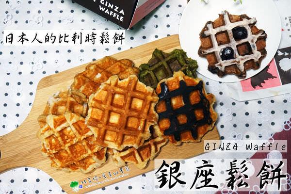 【甜點】台北中山-GINZA Waffle銀座鬆餅。日本老闆對夢想的堅持與執著||比利時鬆餅|捷運中山站|季節限定口味||