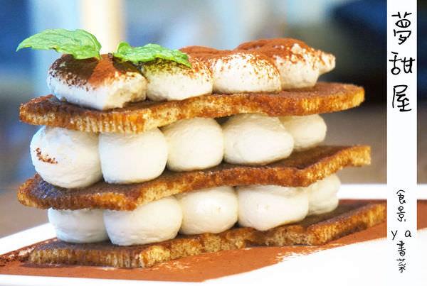 【甜點】台北中山-夢甜屋Monteur。年輪蛋糕蹦出新滋味||生乳捲|鹹食|起司|捷運中山站||