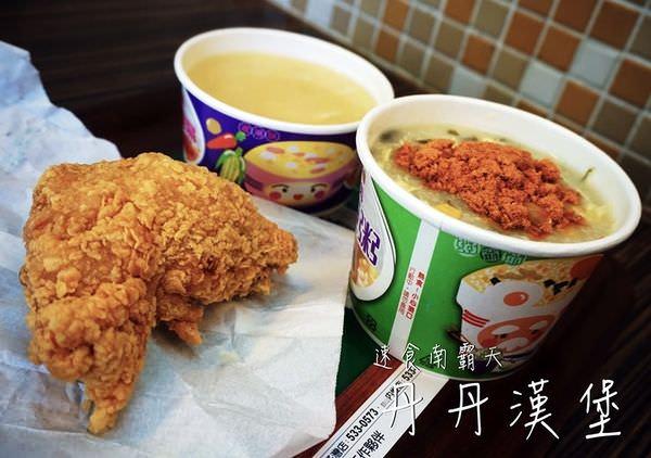 高雄速食|丹丹漢堡 鼎中店。南部獨家的平價速食餐