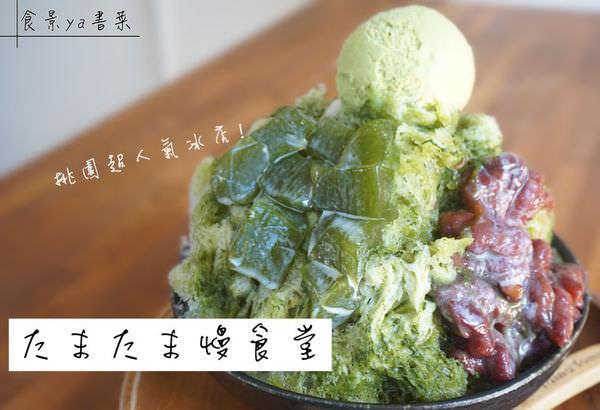 【冰品】桃園市區-Tama Tama /たまたま慢食堂。人氣超夯抹茶冰,需久等排隊的冰店店