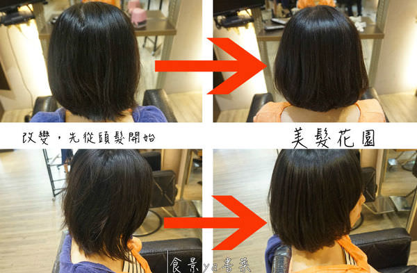 【美髮】新竹東區-Garden 美髮花園(文末有優惠)||剪髮|燙髮|新竹火車站|發送網||