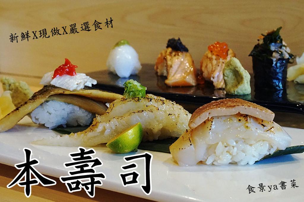 【日式】台中北區-本壽司。嚴選食材X無菜單料理