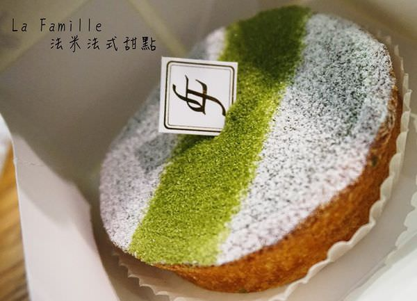 台中抹茶甜點|La Famille 法米法式甜點~向上店。濃郁可口的抹茶巧克力塔