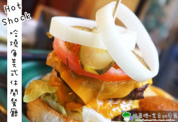 【異國】台中西區-Hot Shock哈燒庫美式休閒餐廳。疊高高的大漢堡及半雞餐||運動風|飲料無限暢飲|草悟道||