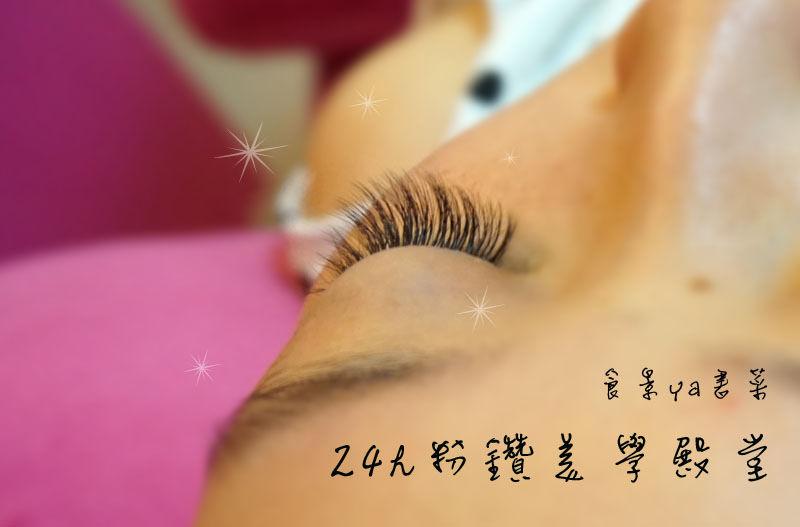 【美睫】台北中山-24H粉鑽美學殿堂。別再問我接睫毛會不會痛了!讓眼睛有神的簡單方法