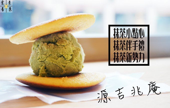 台北抹茶|宗家 源 吉兆庵。日本來台伴手禮店