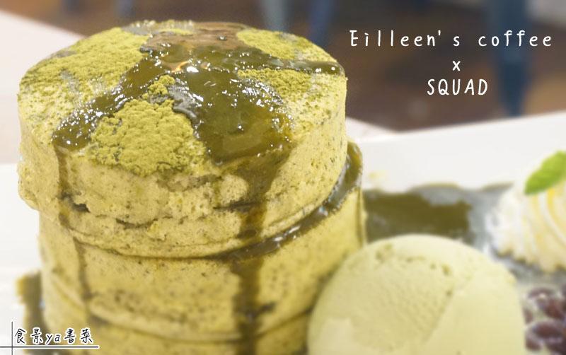 板橋早午餐|Eilleen's coffee X SQUAD。板橋車站附近的美味抹茶厚鬆餅