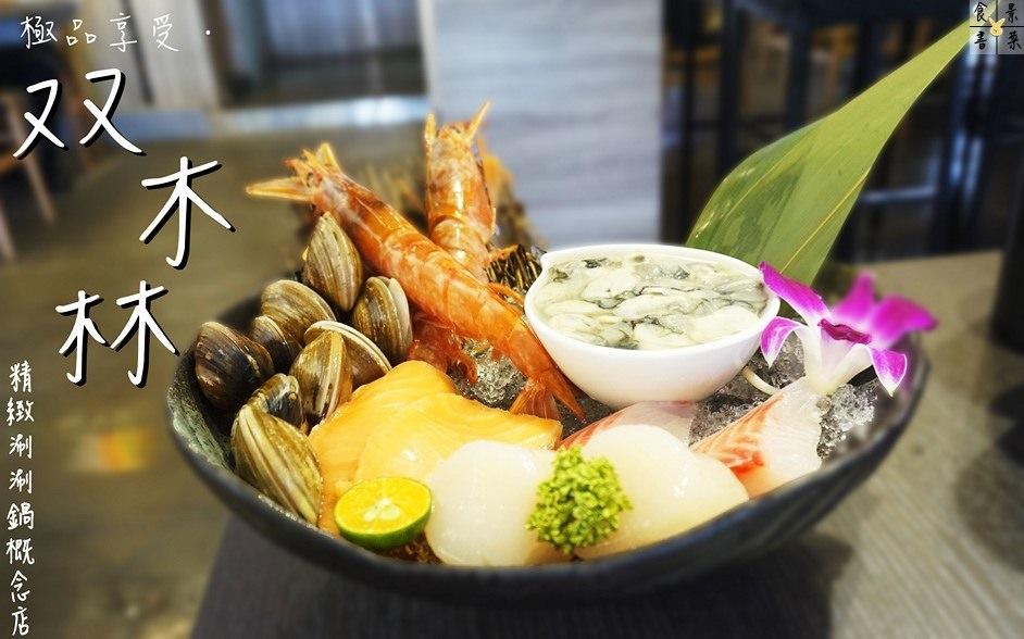 【火鍋】台北大安-双木林SHABU精緻涮涮鍋||大安捷運站|火鍋|套餐|商業午餐|精緻||