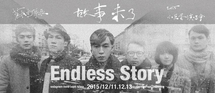 【蘇打綠】讓人拍到手痛也不肯停下鼓掌!蘇打綠故事未了。台北小巨蛋演唱會||2015/12/13心得及整理||