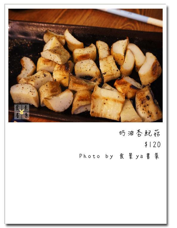奶油杏鮑菇.jpg