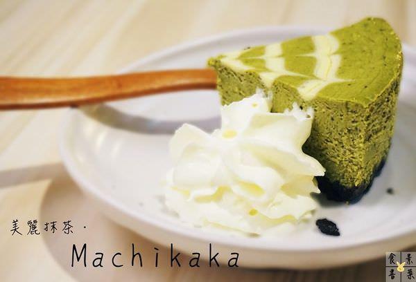 台北咖啡廳|Machikaka。南京復興站旁的漂亮抹茶乳酪蛋糕及抹茶鬆餅
