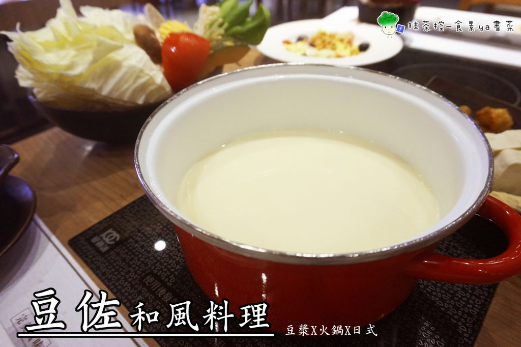 桃園大溪鍋物|豆佐和風料理餐廳。健康豆類餐點,還有特色豆漿火鍋