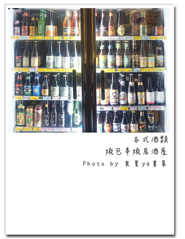 各式酒類.jpg