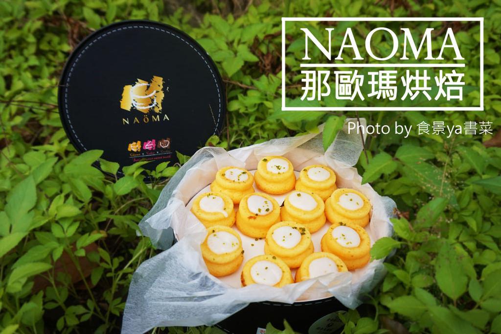 台南宅配甜點|那歐瑪烘焙Naoma。巷弄內的手工甜點