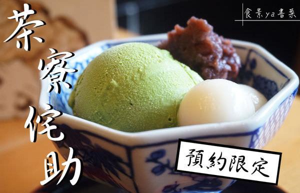 台中日式風|茶寮侘助。預約制的日式小店