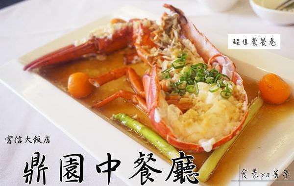 台北中式餐廳|富信大飯店 鼎園中餐廳。美味的龍蝦料理