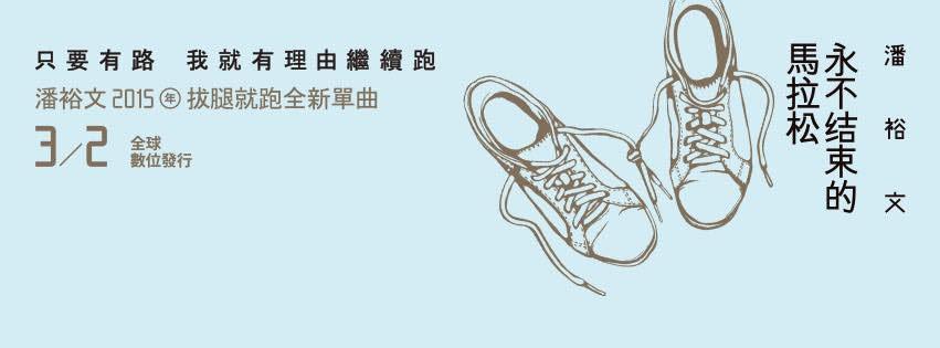 音樂|潘裕文-永不結束的馬拉松。值得被聽見的好聲音