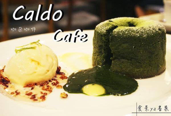 台北咖啡廳|咖朵咖啡館Caldo Cafe。大推抹茶熔岩蛋糕