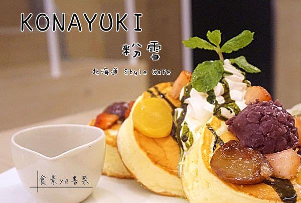 【甜點】台北中山-LeTAO中山店。北海道Style Cafe