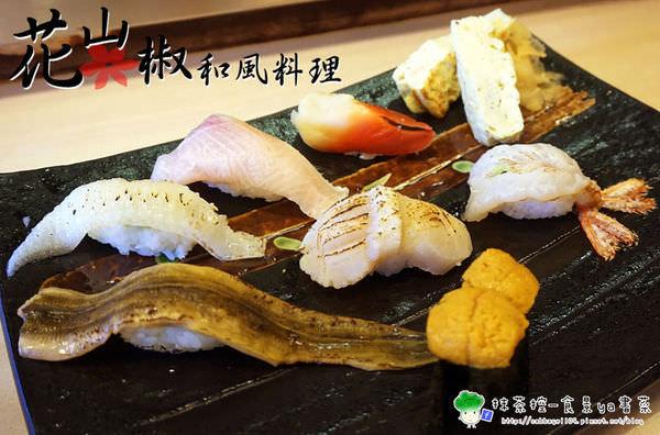 【日式】台中西屯-花山椒和風料理。讓你能夠大啖日式料理的聚餐場所(文末有優惠)||日式料理|生魚片|套餐|台中頂何厝站||