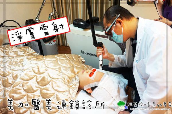 【醫美】高雄左營-美加醫美連鎖診所。跟色斑說掰掰||淨膚雷射體驗||