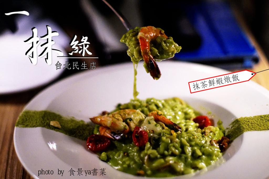 【抹茶】台北松山-一抹綠momatcha台北民生店。專業抹茶販售&多元餐點種類供應