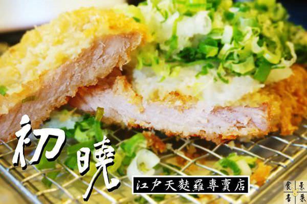 台中日式|初曉江戶天麩羅專賣店~中科店。有抹茶甜點的日式定食店