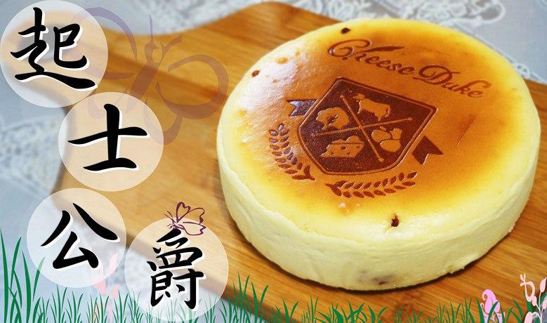 台北甜點|起士公爵~京站店。不膩口經典乳酪蛋糕