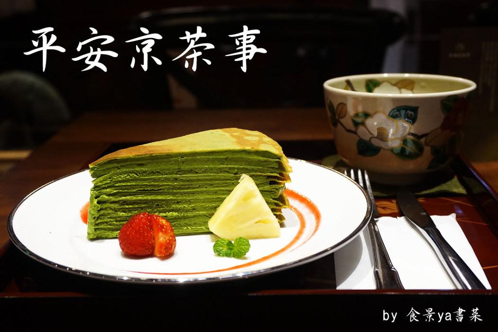 台北抹茶|平安京茶事。抹茶控最不能錯過的抹茶甜點店