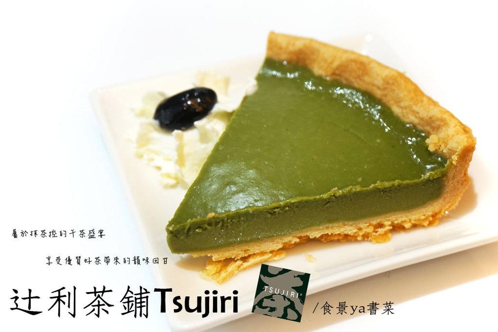 台北抹茶|辻利茶舗 Tsujiri 旗艦喫茶店。抹茶控天堂