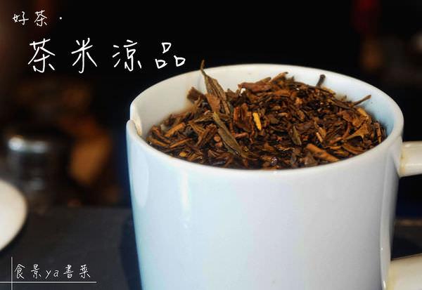 台中飲品|茶米涼品。車站前的攤位茶飲(已歇業,可至茶米店)