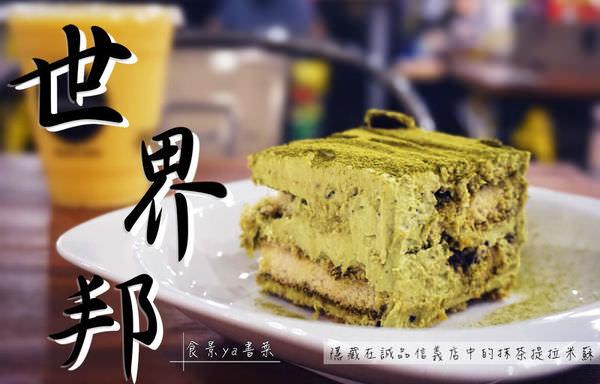 【甜點】台北信義-世界邦Petite Travel Cafe。使用靜岡浜佐園抹茶的抹茶提拉米蘇/市政府站