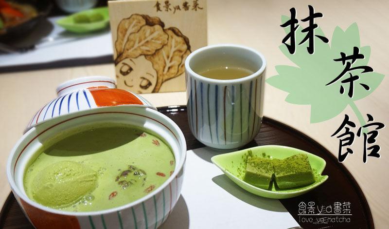 台北抹茶|抹茶館Maccha House。有鹹食有抹茶的聚餐餐廳