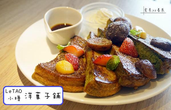 台北厚鬆餅|LeTAO小樽洋菓子舖松菸店。抹茶口味的法式吐司
