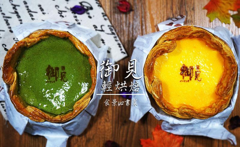 【甜點】台北信義(宅配)-御見輕烘焙。濃厚好滋味的雪融千層起士燒,還有抹茶口味