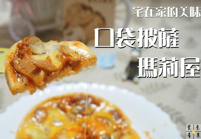 【異國】台北北投(宅配)-口袋披薩瑪莉屋||微波|Pizza|真材實料|懶人必備||