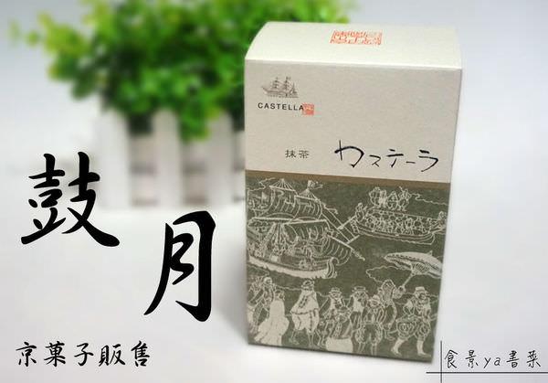 抹茶拌手禮|鼓月京菓子專賣。不用出國就能買到的京都味