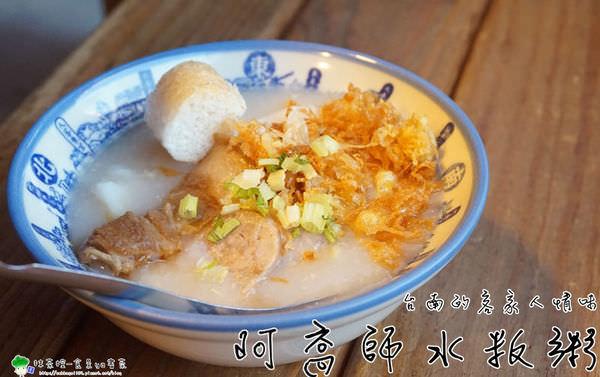 台南中式小吃|阿喬師水粄粥。客家特色小吃
