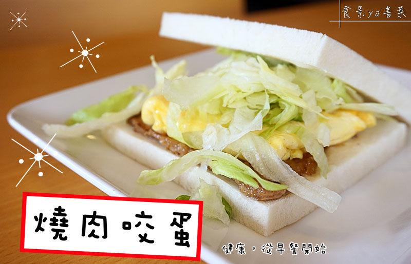 高雄早午餐甜品|燒肉咬蛋/正港芋圓。兩者兼具,美味無窮