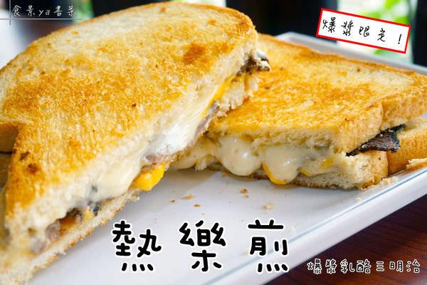 高雄早午餐|熱樂煎爆漿乳酪三明治。香濃可口的乳酪吐司