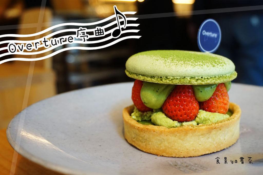 【甜點】台中北屯-Overture序曲。每天都有不同種類的甜點,使用日本抹茶製作