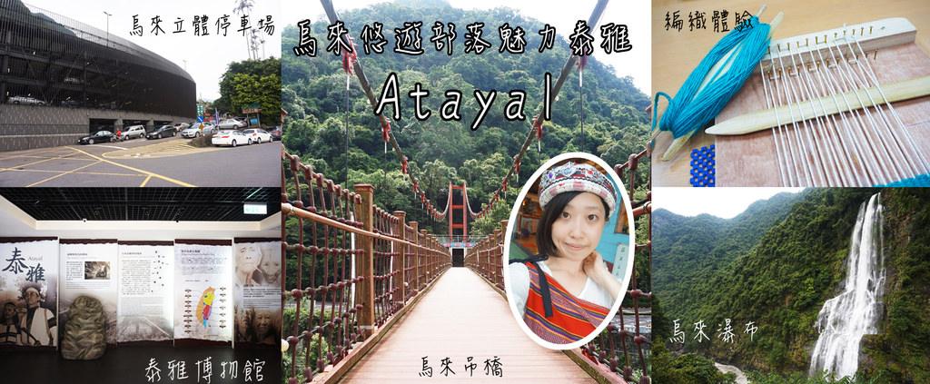 新北烏來旅遊|悠遊部落魅力泰雅Atayal。烏來一日遊精選