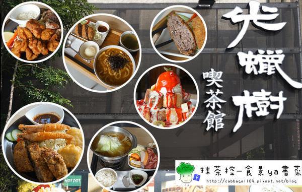 【日式】台中北屯-光蠟樹喫茶館。外拍好餐廳||日式定食|火鍋|甜點|金磚|免服務費||