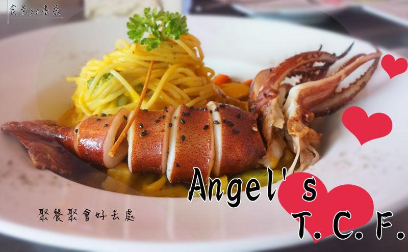 桃園中壢簡餐|Angel's T.C.F.。中壢火車站附近的女孩約會餐廳(已歇業)