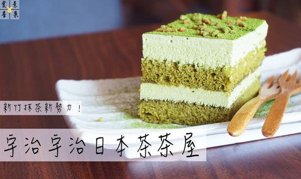 新竹抹茶|宇治宇治日本茶茶屋。新竹獨家的抹茶專賣店