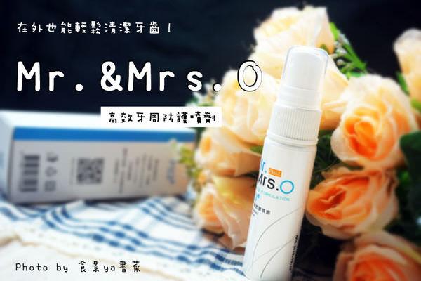 【好物分享】Mr.&Mrs.O高效牙周防護噴劑。外食族必備牙齒清潔||口腔保健|蛀牙預防|無防腐劑及酒精及化學成分||