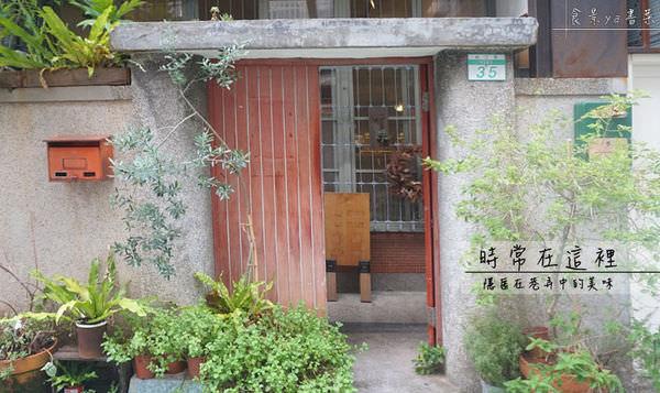台北甜點咖啡廳|時常在這裡。台北熱門的民宅甜點店