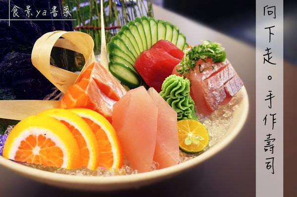 【日式】高雄前金-向下走手作壽司||日式|丼飯|海鮮|一夜干|漢神百貨|中央公園||