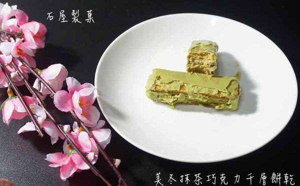 日本抹茶伴手禮|美冬抹茶巧克力千層派。白色戀人公司推出的抹茶伴手禮