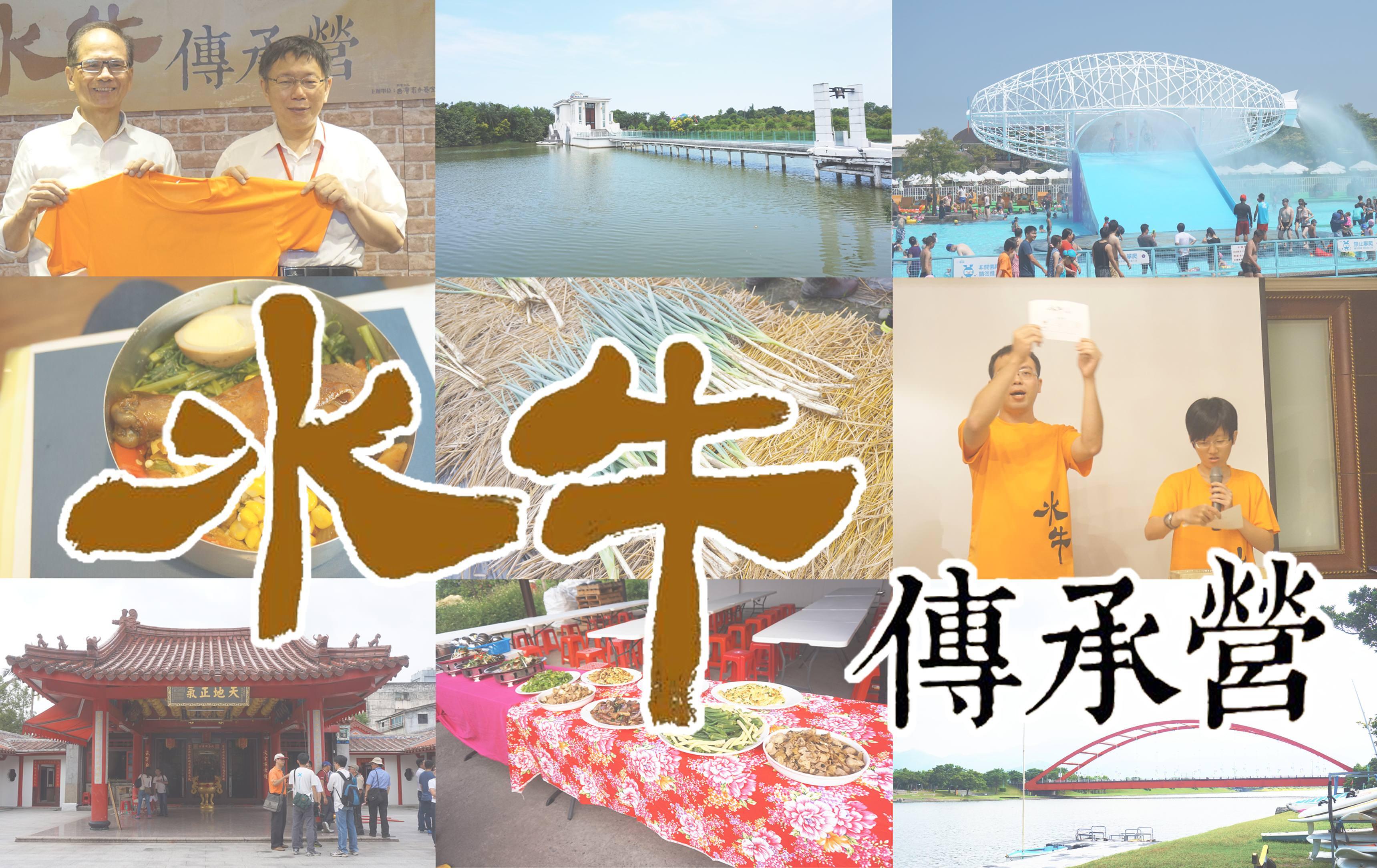 活動分享|認識宜蘭,了解台灣-水牛傳承營